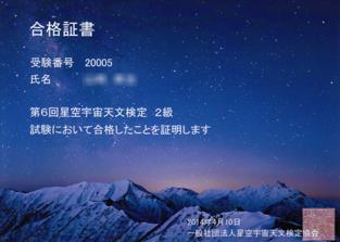 星空宇宙天文検定協会